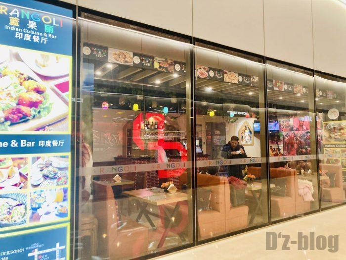 上海RANGOLI店舗外観
