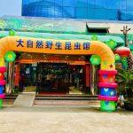 上海大自然野生昆虫館入り口