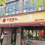 上海小籠包店