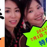 ブログ予約で特典アリ!のコピーのコピー(1)
