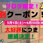 ブログ予約で特典アリ! (1)(1)