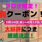 ブログ予約で特典アリ!-2