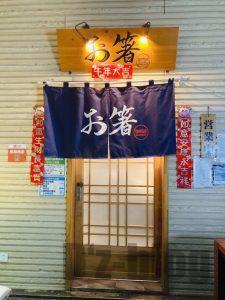 上海お箸入り口