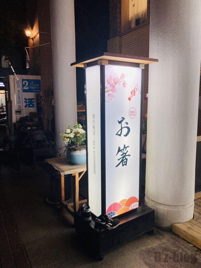 上海お箸看板
