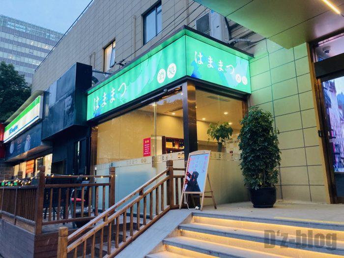 上海はままつ外観