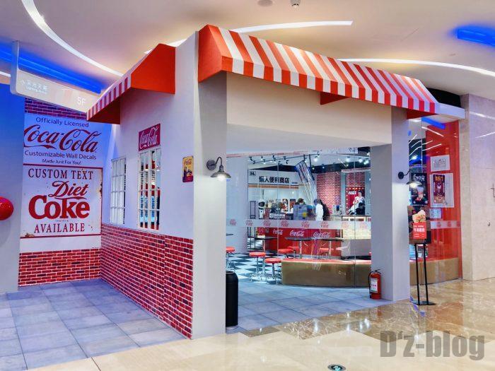 上海コカ・コーラ店舗外観
