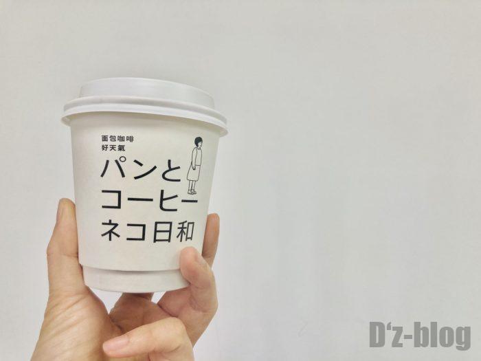 上海パンとコーヒーネコ日和②