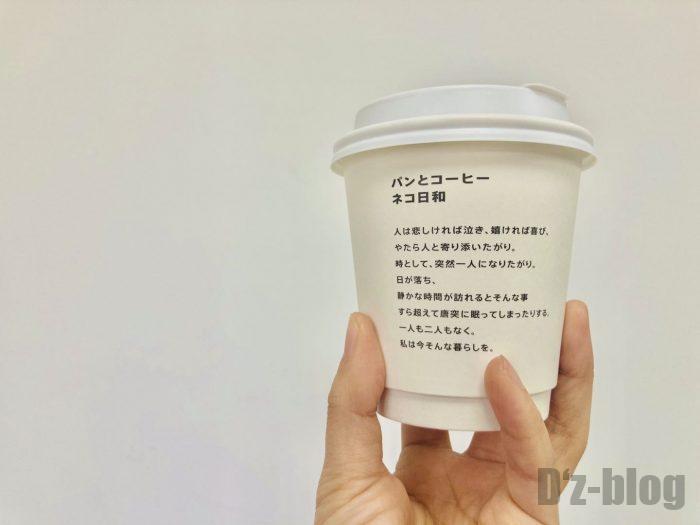 上海パンとコーヒーネコ日和④