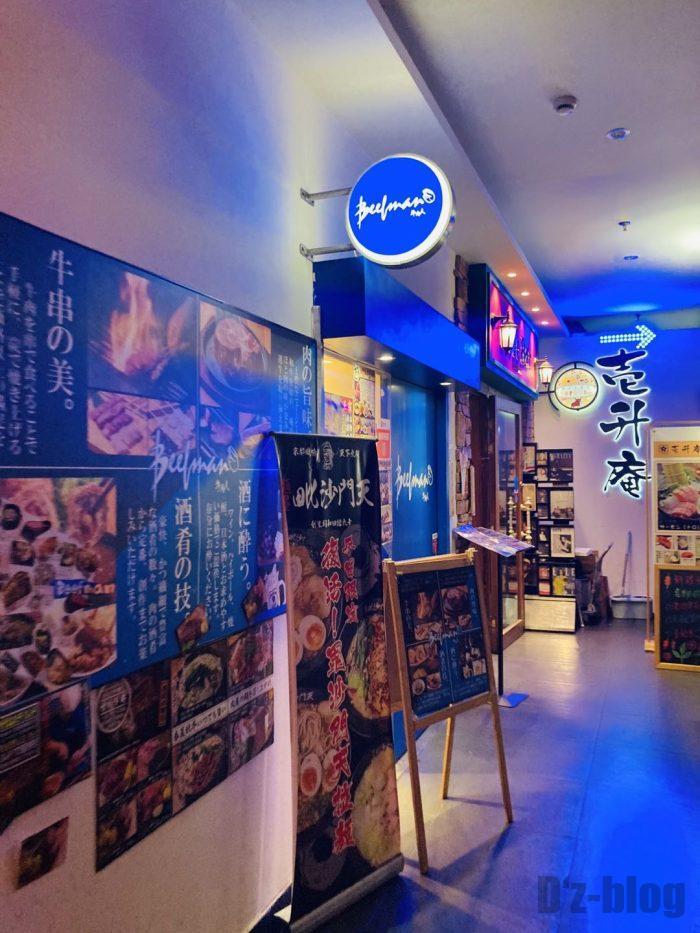 上海ビーフマン店舗外観