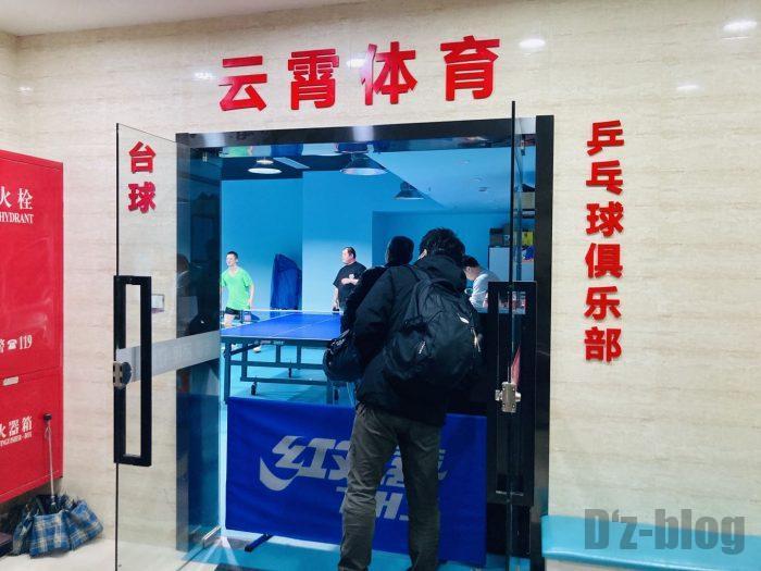 上海乒乓球俱乐部入り口