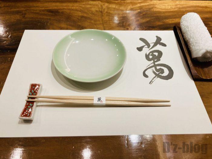 上海寿司萬テーブルセット