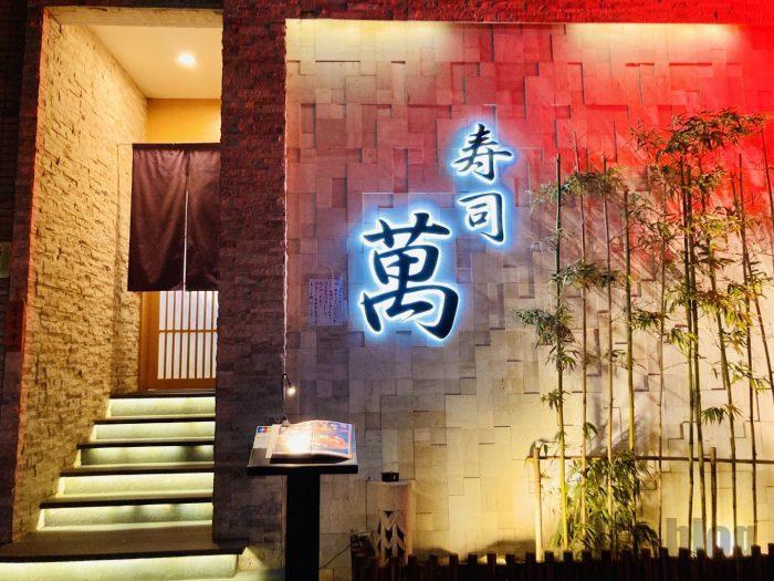 上海寿司萬店舗外観