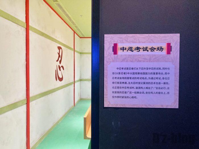 上海火影忍者世界④