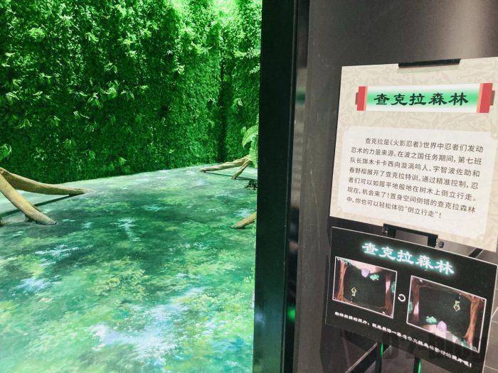 上海火影忍者世界⑪