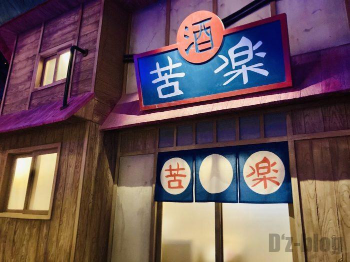 上海火影忍者世界館内④