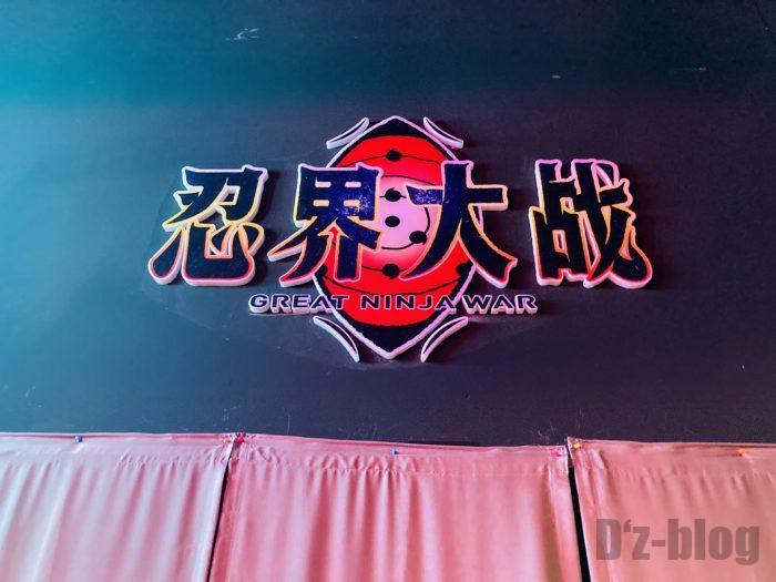 上海火影忍者世界31