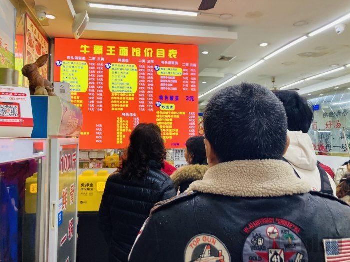 上海牛肉面料金表