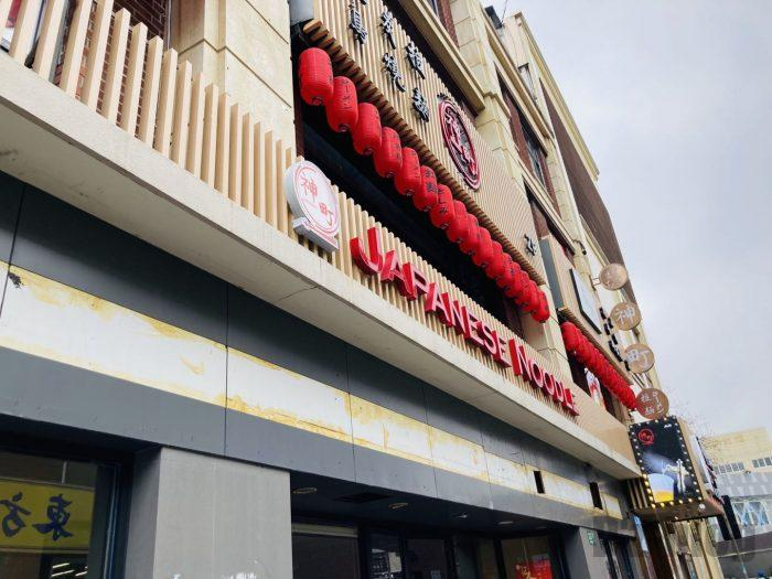 上海神町ビル外観
