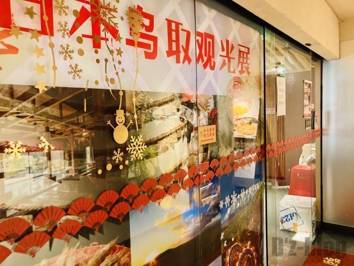上海神町入り口