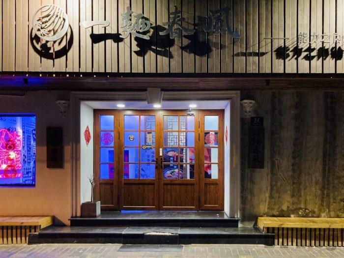 上海酒暖人間店舗