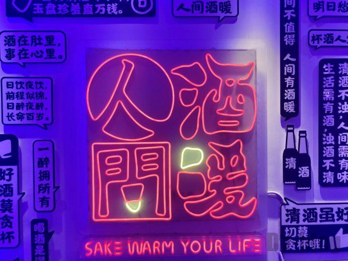上海酒暖人間看板