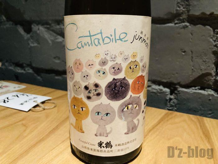 上海酒暖日本酒ネコラベル