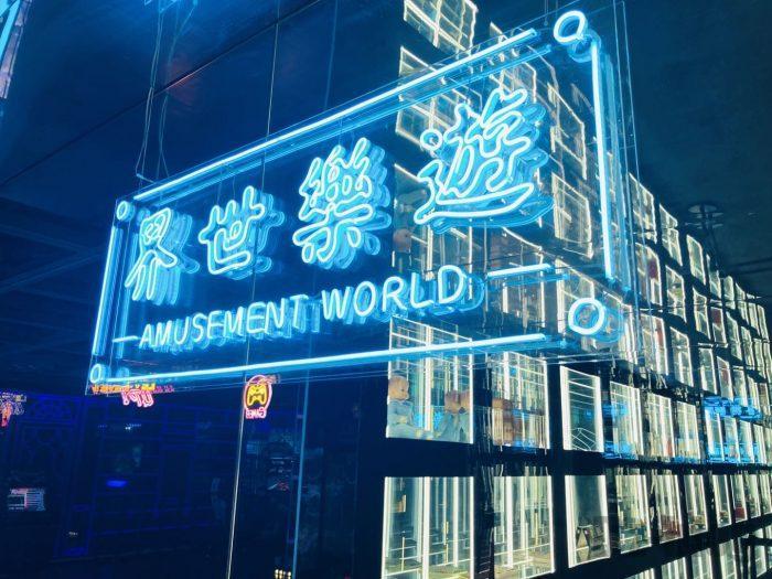 上海大世界⑪