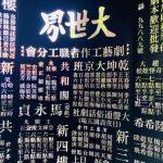 上海大世界⑫