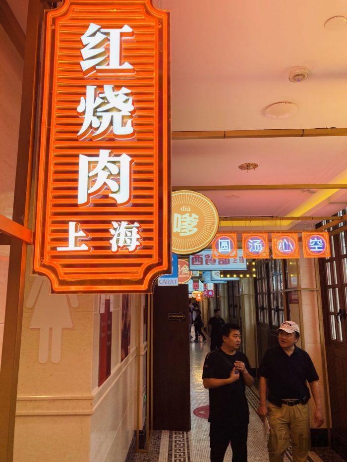 上海大世界⑲