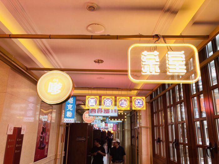 上海大世界⑳