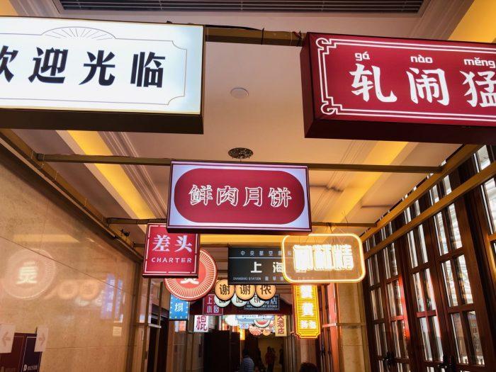 上海大世界㉘