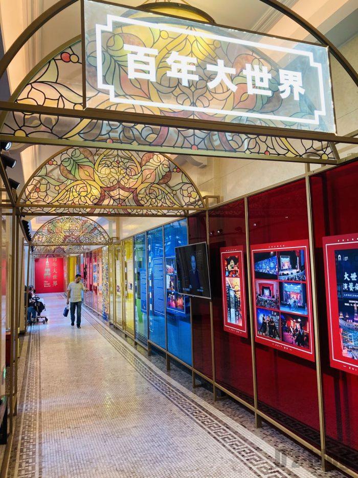 上海大世界㊴