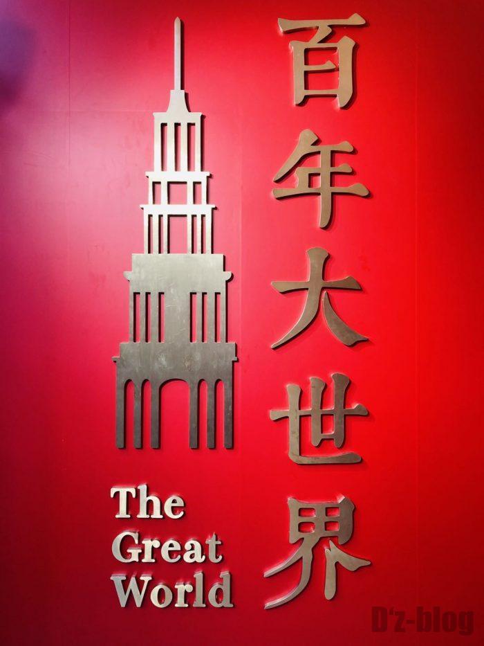 上海大世界㊵