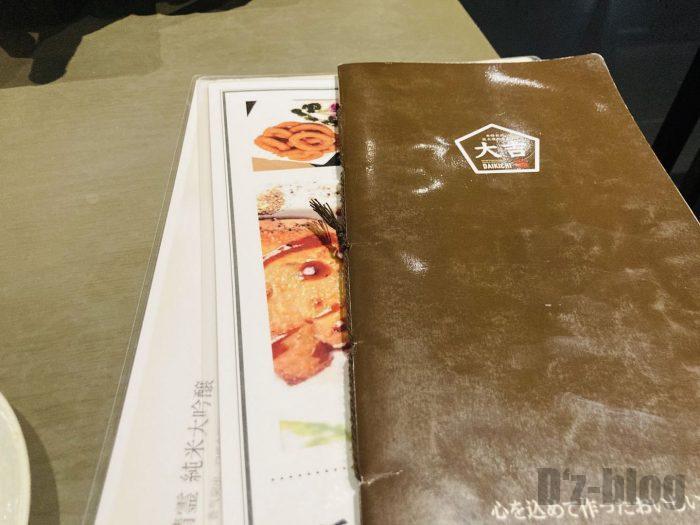 上海大吉メニュー