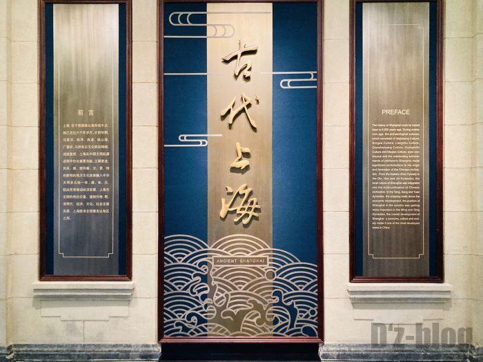 上海市歴史博物館古代上海②