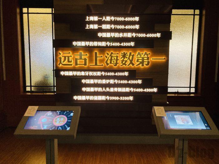 上海市歴史博物館古代上海⑯