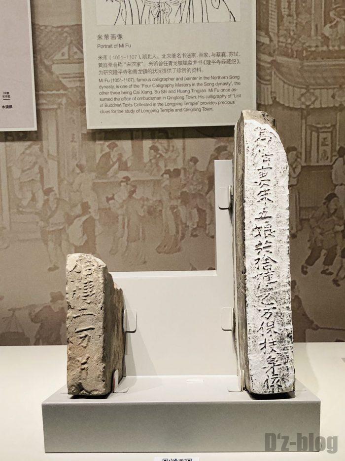 上海市歴史博物館古代上海⑱