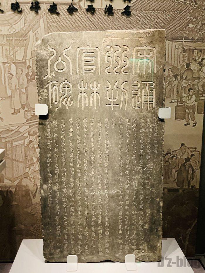 上海市歴史博物館古代上海⑳