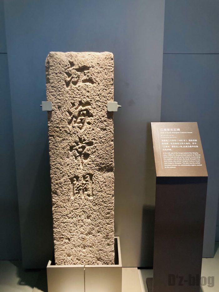 上海市歴史博物館古代上海㉖