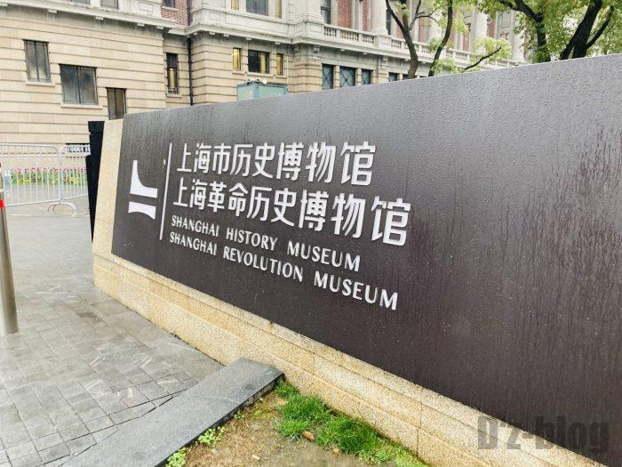 上海市歴史博物館看板