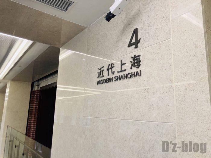 上海市歴史博物館4階近代上海②