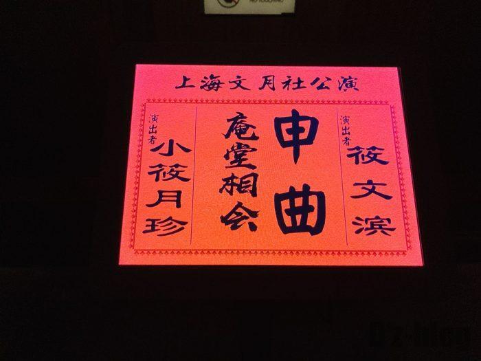 上海市歴史博物館4階近代上海⑪