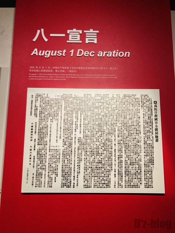 上海市歴史博物館4階近代上海㉝