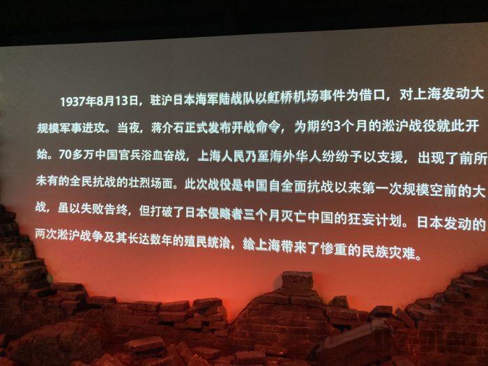 上海市歴史博物館4階近代上海㉞