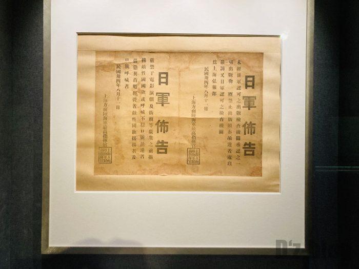 上海市歴史博物館4階近代上海㊱