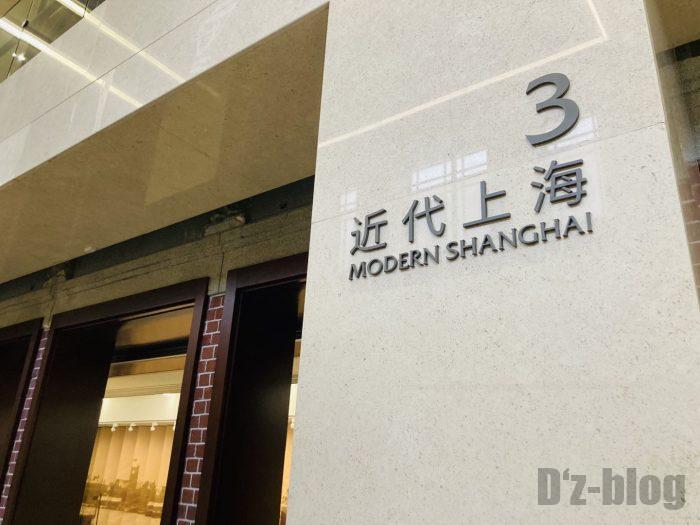 上海歴史博物館近代上海④