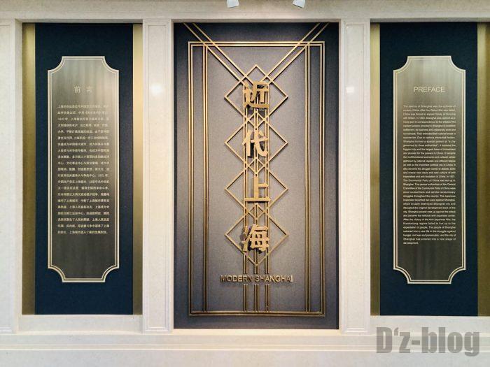 上海歴史博物館近代上海⑤