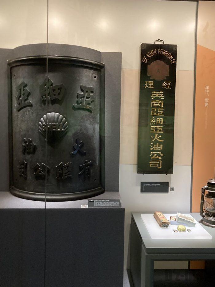 上海歴史博物館近代上海㉑