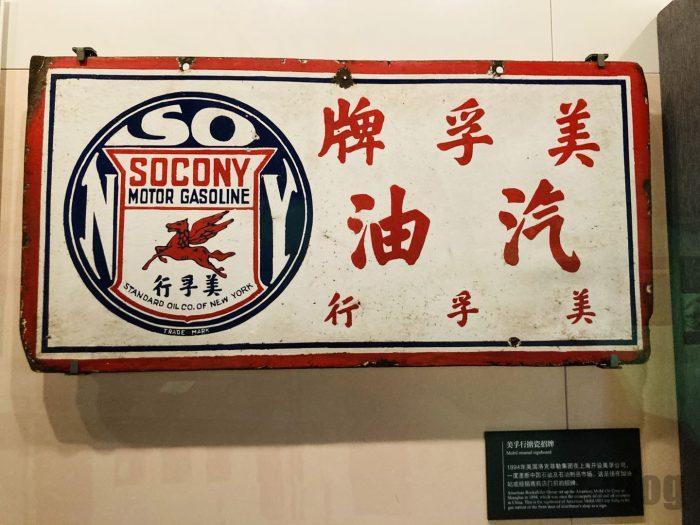 上海歴史博物館近代上海㉒