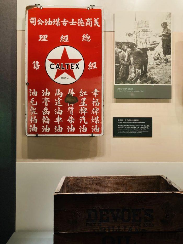 上海歴史博物館近代上海㉕